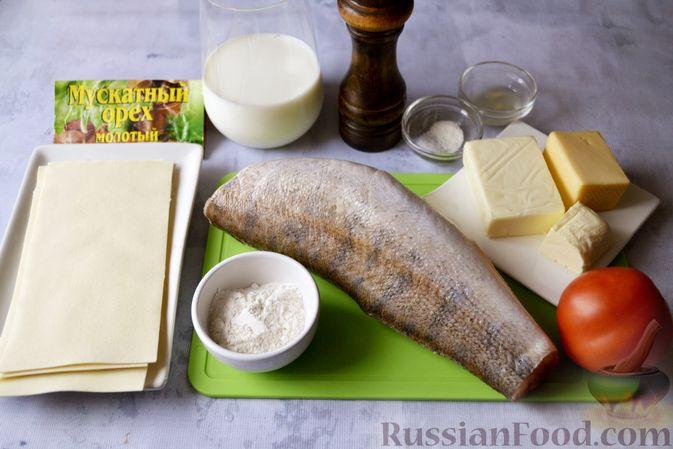 Фото приготовления рецепта: Лазанья с рыбой, помидором и сыром - шаг №1
