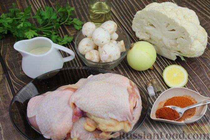 Фото приготовления рецепта: Куриные бёдра, запечённые с цветной капустой и сметанно-грибным соусом - шаг №1