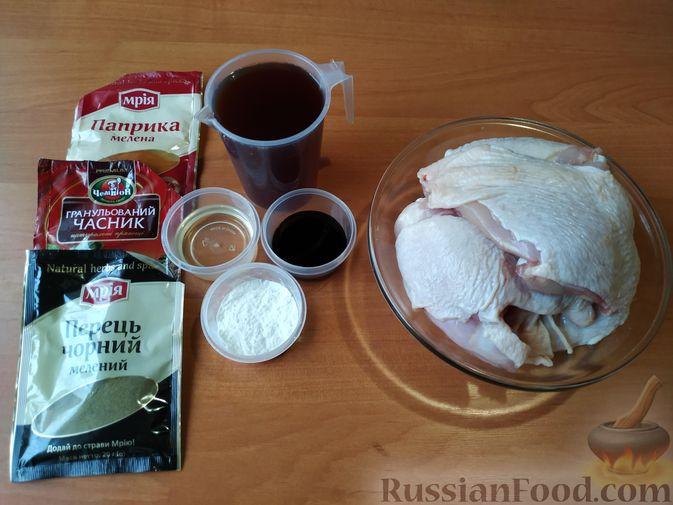 Фото приготовления рецепта: Курица, запечённая в маринаде из гранатового сока - шаг №1