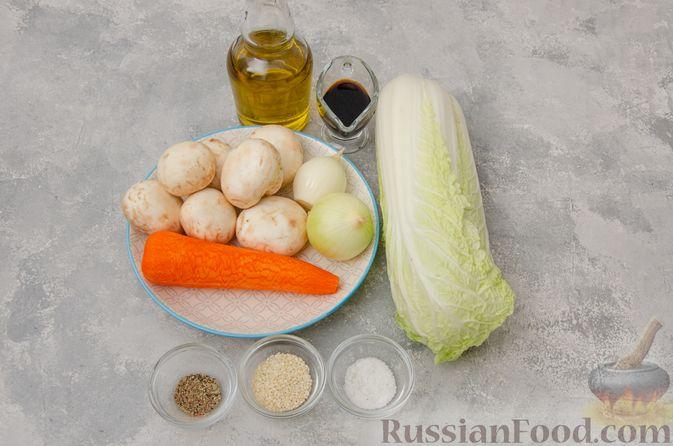 Фото приготовления рецепта: Пекинская капуста, тушенная с грибами - шаг №1