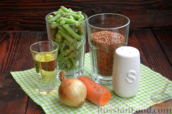 Фото приготовления рецепта: Гречневая каша со стручковой фасолью - шаг №1