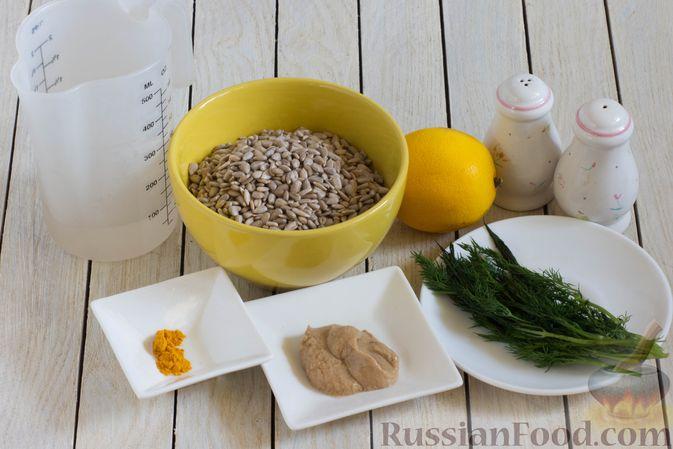 Фото приготовления рецепта: Паштет из семечек подсолнечника - шаг №1