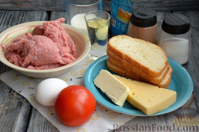 Фото приготовления рецепта: Зразы из индейки с сыром, запечённые под помидорами - шаг №1