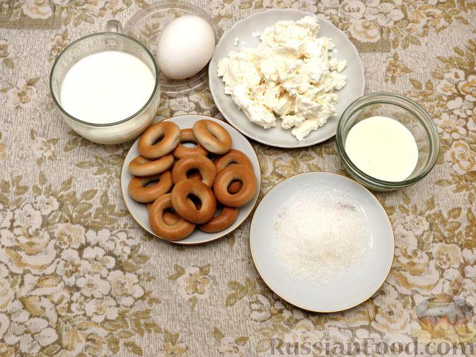 Фото приготовления рецепта: Сушки, запечённые с творогом - шаг №1