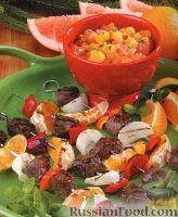 Фото к рецепту: Шашлыки из баранины с цитрусовой сальсой