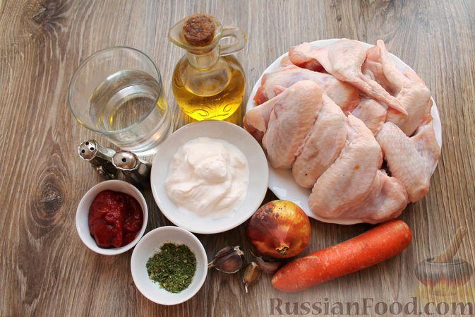 Фото приготовления рецепта: Куриные крылышки, тушенные в сметанно-томатном соусе - шаг №1