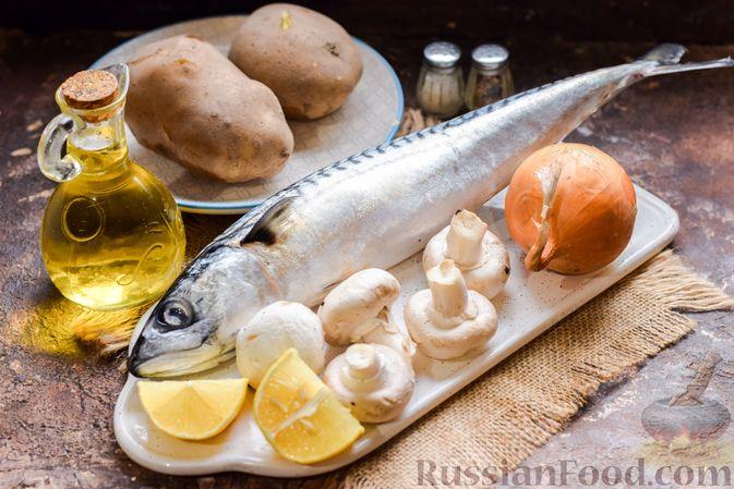 Фото приготовления рецепта: Скумбрия, запечённая с грибами и картошкой (в духовке) - шаг №1