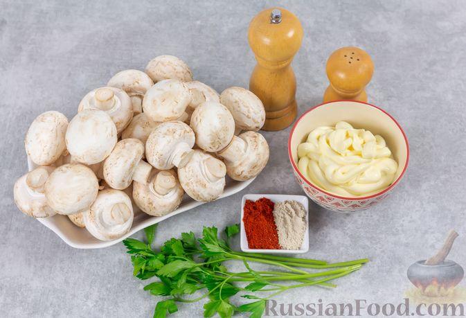 Фото приготовления рецепта: Шампиньоны, запечённые с майонезом и пряностями - шаг №1