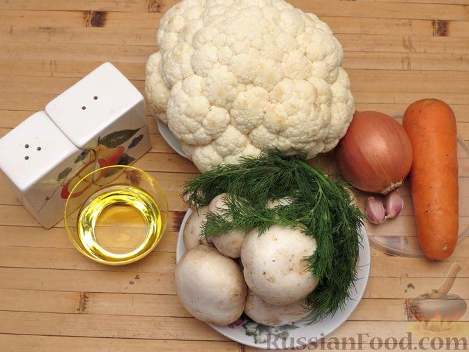Фото приготовления рецепта: Тушёная цветная капуста с грибами - шаг №1