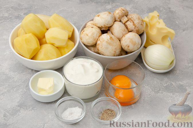 Фото приготовления рецепта: Картофельная запеканка с грибами, сметаной и сыром - шаг №1
