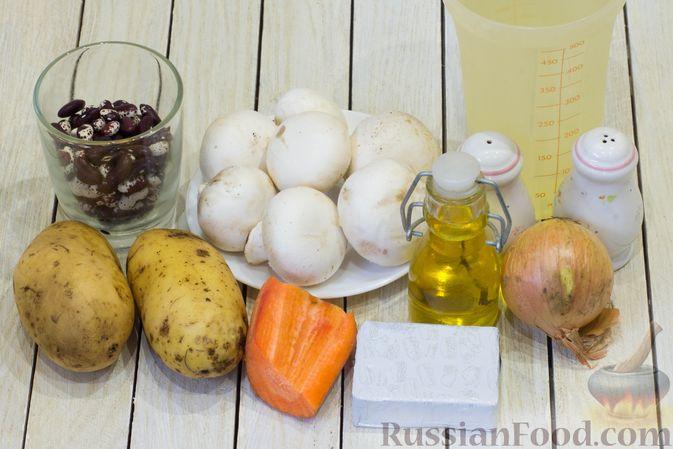 Фото приготовления рецепта: Грибной суп с фасолью и плавленым сыром - шаг №1