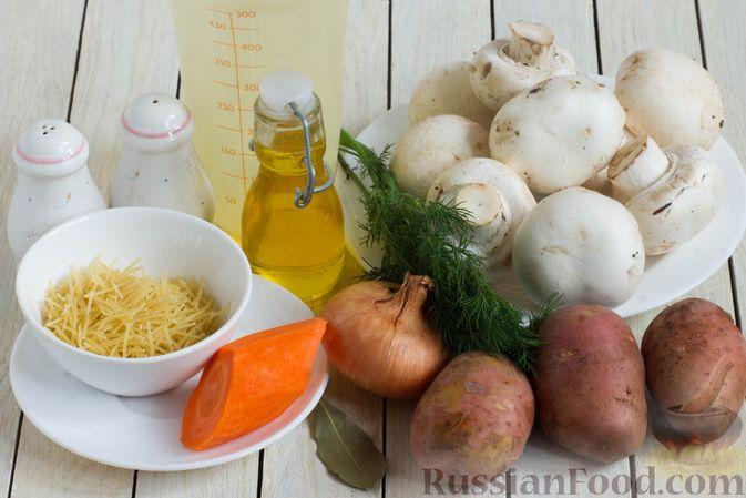 Фото приготовления рецепта: Суп с шампиньонами и вермишелью - шаг №1