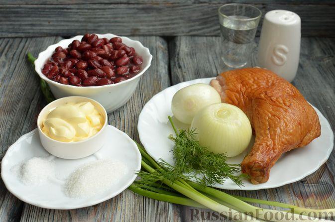Фото приготовления рецепта: Салат с копчёной курицей, консервированной фасолью и маринованным луком - шаг №1