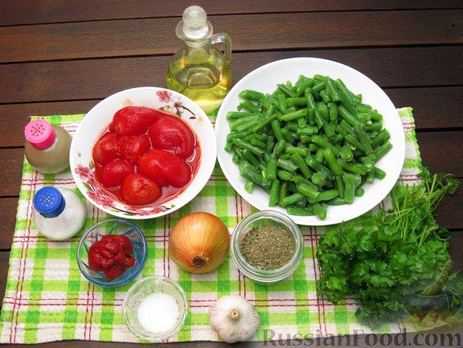 Фото приготовления рецепта: Стручковая фасоль, тушенная с консервированными помидорами - шаг №1