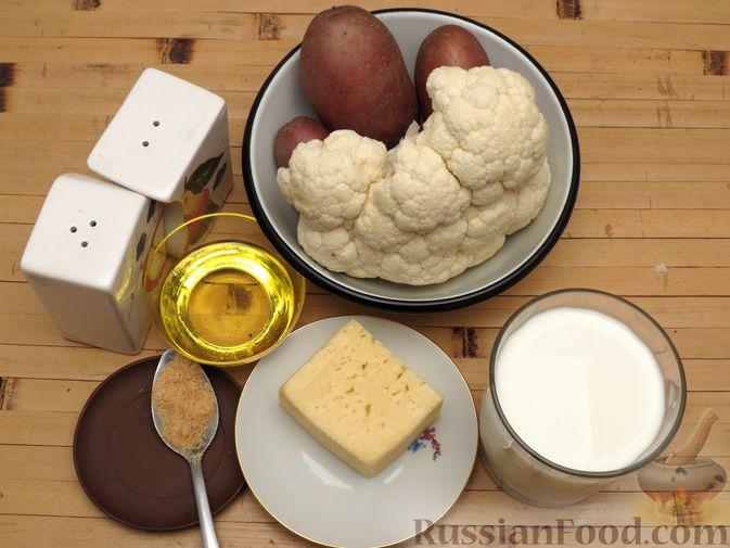 Фото приготовления рецепта: Картошка, запечённая с цветной капустой, сливками и сыром - шаг №1