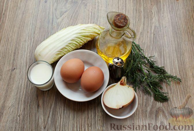 Фото приготовления рецепта: Омлет с пекинской капустой - шаг №1