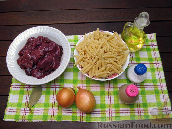 Фото приготовления рецепта: Макароны по-флотски с куриной печенью - шаг №1