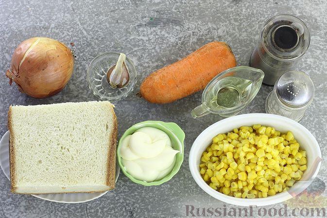 Фото приготовления рецепта: Салат с кукурузой, морковью и сухариками - шаг №1