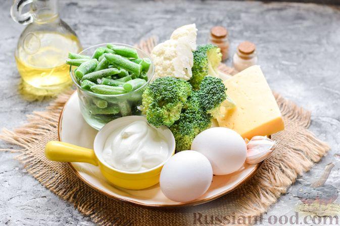 Фото приготовления рецепта: Запеканка из брокколи, цветной капусты и стручковой фасоли, со сметаной и сыром - шаг №1