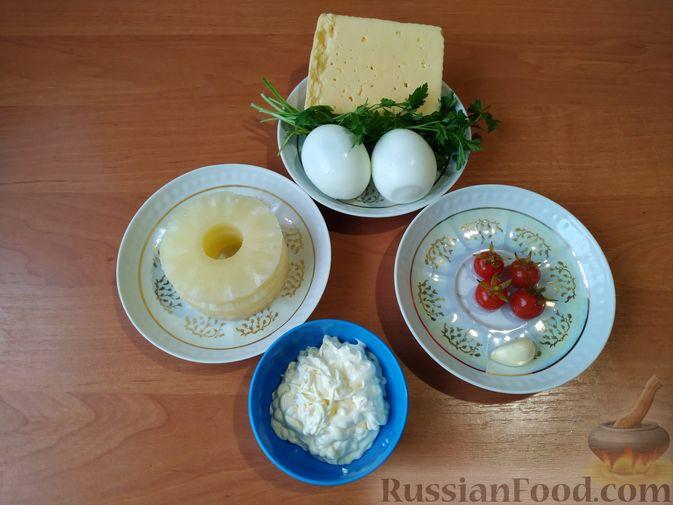 Фото приготовления рецепта: Сырная закуска на ананасовых кольцах - шаг №1