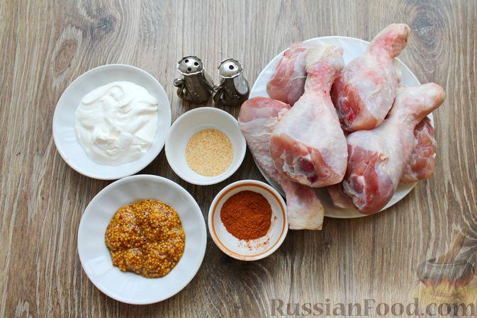 Фото приготовления рецепта: Куриные ножки в сметане и французской горчице, запечённые в духовке - шаг №1