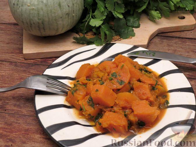 Фото приготовления рецепта: Тыква, тушенная в томатно-соевом соусе - шаг №14