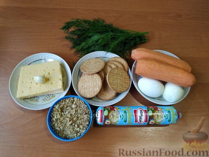 Фото приготовления рецепта: Новогодняя закуска из моркови и сыра на крекерах - шаг №1