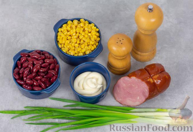 Фото приготовления рецепта: Салат с ветчиной, консервированной фасолью и кукурузой - шаг №1