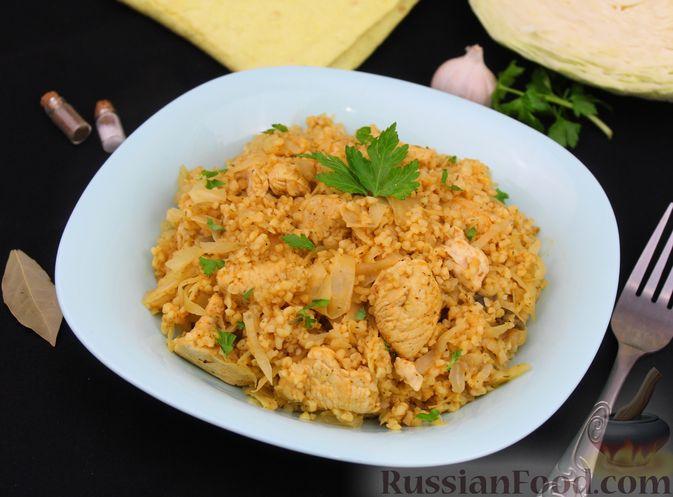 Фото к рецепту: Булгур с куриным филе и капустой