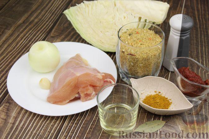 Фото приготовления рецепта: Булгур с куриным филе и капустой - шаг №1