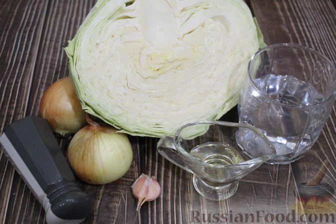 Фото приготовления рецепта: Капуста с луком и чесноком, тушенная в рукаве - шаг №1