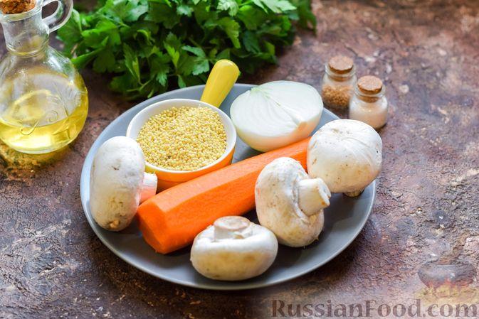 Фото приготовления рецепта: Суп с шампиньонами и пшеном - шаг №1
