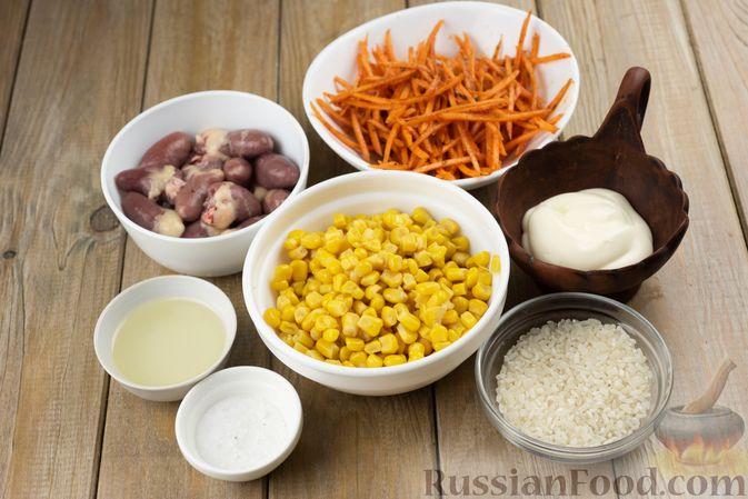 Фото приготовления рецепта: Салат с куриными сердечками, рисом, кукурузой и корейской морковью - шаг №1