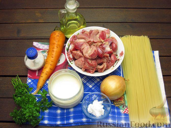 Фото приготовления рецепта: Макароны с куриными потрошками, тушенными в сметане - шаг №1