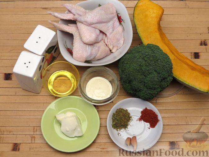 Фото приготовления рецепта: Куриные крылышки, запечённые с брокколи и тыквой - шаг №1