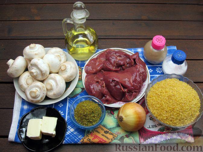 Фото приготовления рецепта: Булгур с куриной печенью и шампиньонами - шаг №1