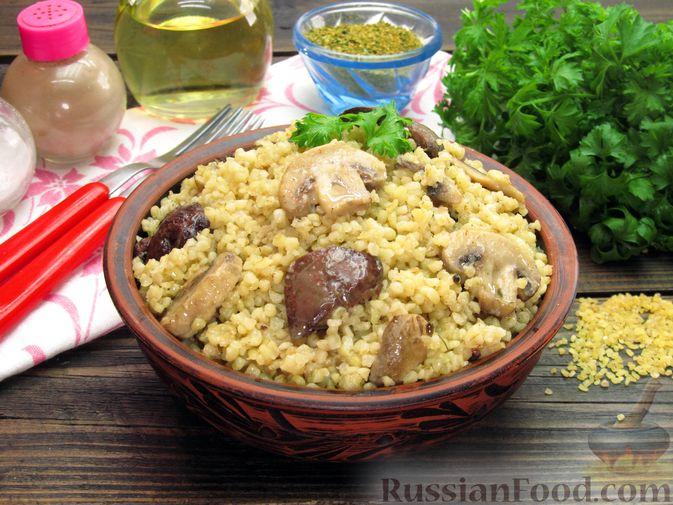 Фото приготовления рецепта: Булгур с куриной печенью и шампиньонами - шаг №14