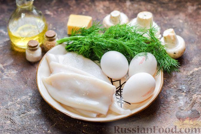 Фото приготовления рецепта: Кальмары, фаршированные омлетом с грибами - шаг №1