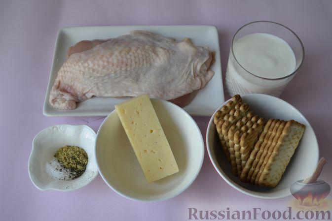 Фото приготовления рецепта: Куриные наггетсы в сырно-крекерной панировке - шаг №1