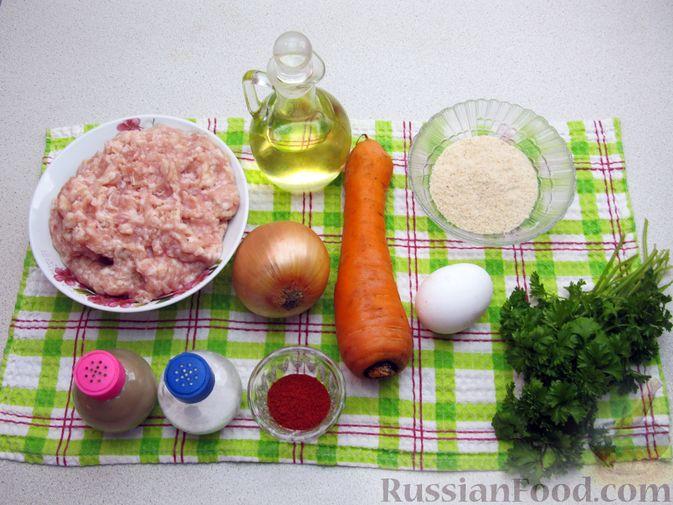 Фото приготовления рецепта: Куриные зразы с морковно-луковой начинкой - шаг №1