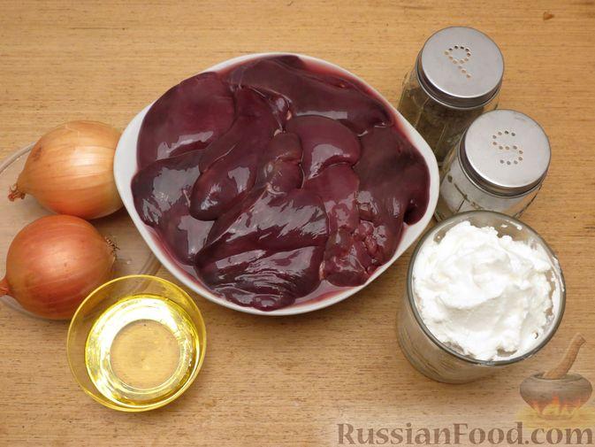 Фото приготовления рецепта: Печень индейки, запечённая с луком в сметане - шаг №1