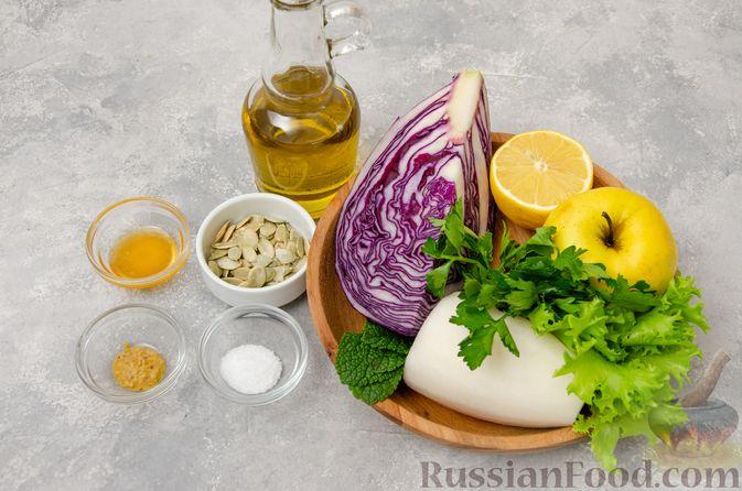 Фото приготовления рецепта: Салат из краснокочанной капусты с редькой, яблоком и тыквенными семечками - шаг №1