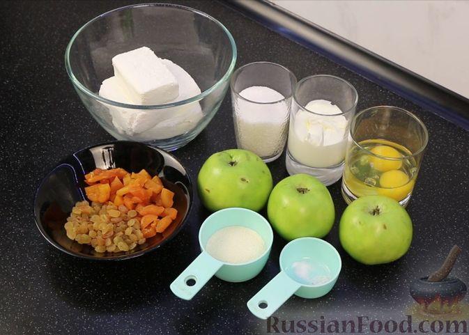 Фото приготовления рецепта: Творожная запеканка с яблоками, изюмом и курагой - шаг №1