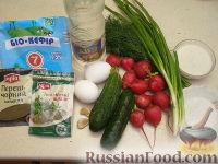 Фото приготовления рецепта: Окрошка на кефире - шаг №1