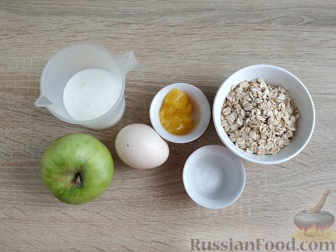 Фото изготовления рецепта: Овсяно-яблоковые маффины на кефире, с мёдом - шаг №1