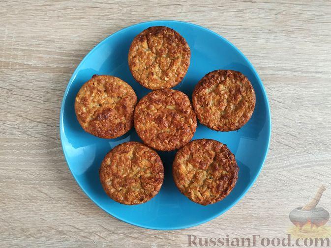 Фото изготовления рецепта: Овсяно-яблоковые маффины на кефире, с мёдом - шаг №13
