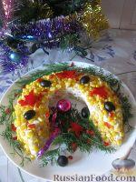 """Фото к рецепту: Салат """"Подкова"""" для новогодней Лошади"""