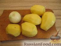 Фото приготовления рецепта: Тортилья (картофельная запеканка по-испански) - шаг №1