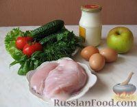 Фото приготовления рецепта: Салат «День рождения» - шаг №1