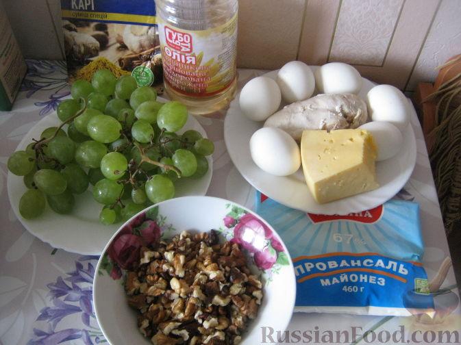 """Фото приготовления рецепта: Салат """"Тиффани"""" с курицей и виноградом - шаг №1"""